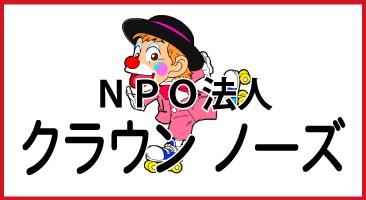 NPO法人 クラウン ノーズ